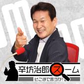 辛坊治郎 ズーム そこまで言うか! – ニッポン放送